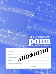 apofoitoi2